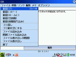 20050913-s-ebt-clip-mv-001.png