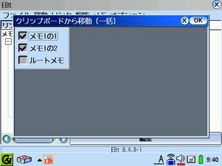 20060121-s-ebt040-016.png