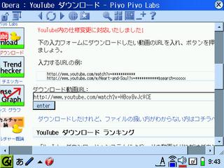 YouTube ダウンロード - Piyo Piyo Labs