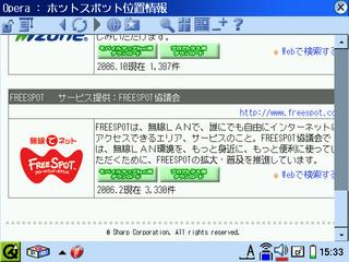 20061106-s-freespot-001.png