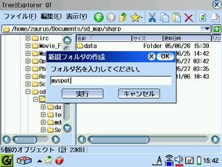 20061106-s-freespot-005.png