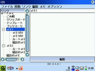 20060121-s-ebt040-010.png