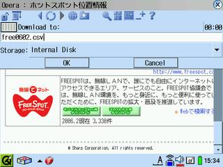 20061106-s-freespot-002.png